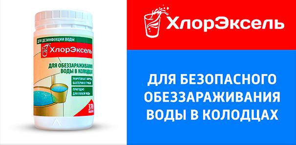 Дезинфицирующее средство Хлорэксель для обеззараживания воды в колодцах и скважинах.png